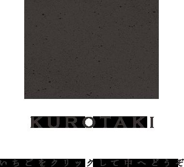 洋菓子 店 黒滝